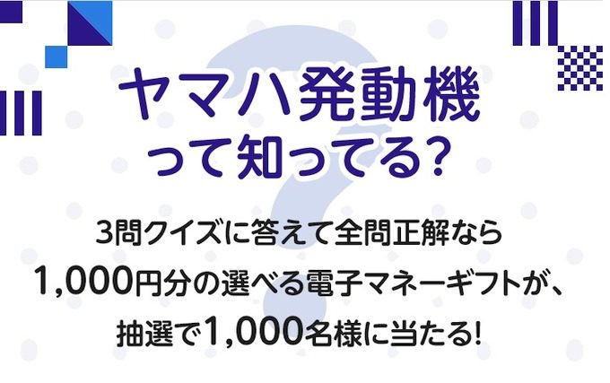 選べる電子マネーギフト(Amazonギフト券・nanaco、WAON、楽天Edy)1,000円分をプレゼント