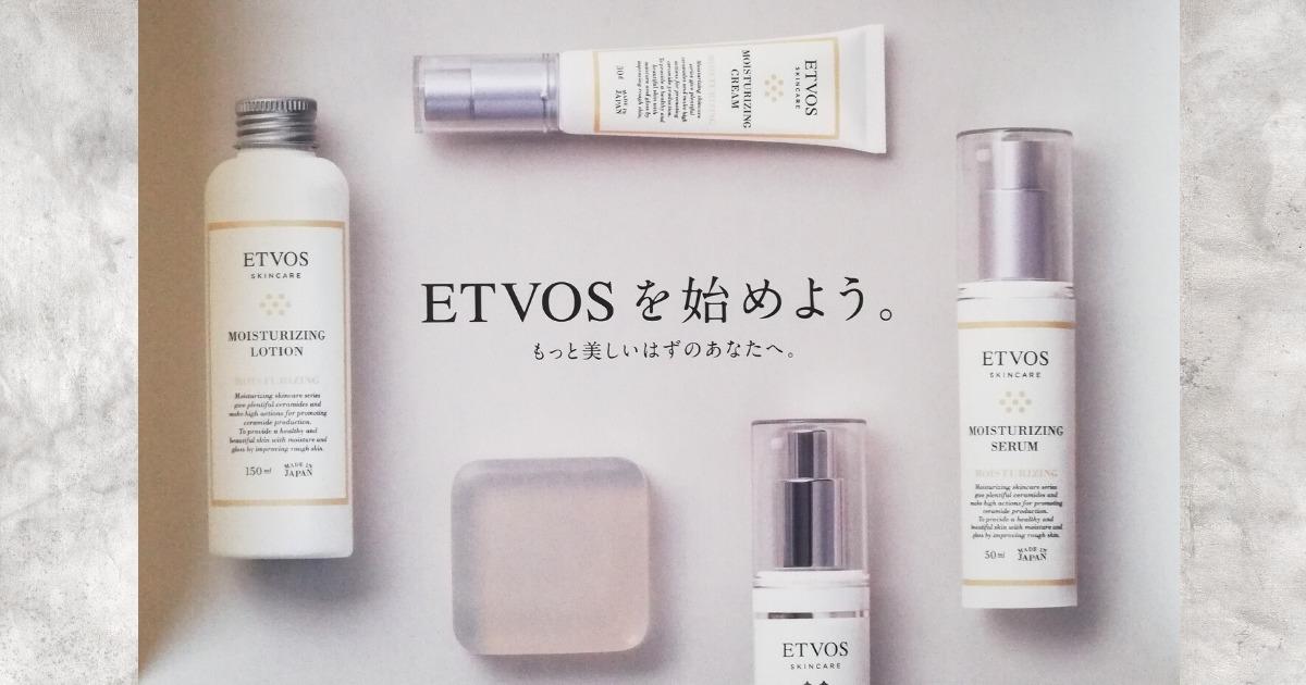 ETVOS(エトヴォス)モイスチャーラインとは
