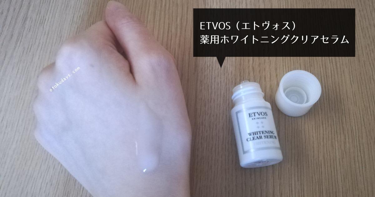 ETVOS(エトヴォス)のトライアルセット:薬用ホワイトニングセラム