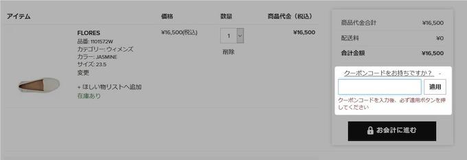 UGG(アグ)公式通販サイト クーポンの使い方 その2