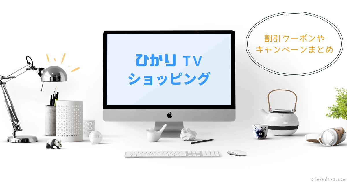 ひかりTVショッピングの割引クーポンとキャンペーンまとめ