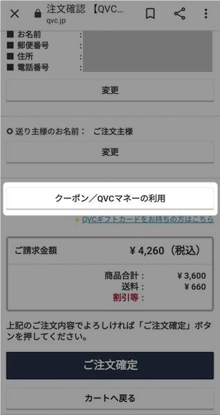 クーポン/QVCマネーの利用をクリック