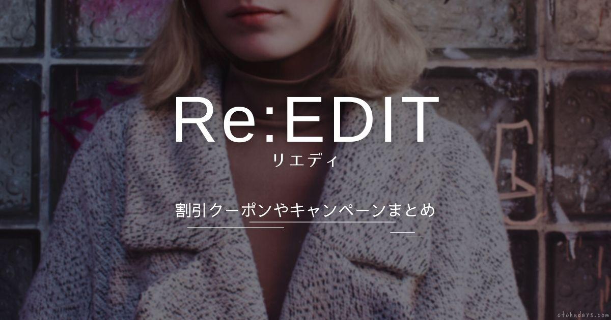 Re:EDIT(リエディ)の割引クーポンやキャンペーンまとめ