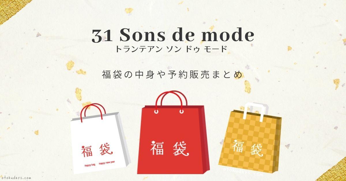 31 Sons de mode(トランテアン ソン ドゥ モード)福袋の中身や予約販売まとめ
