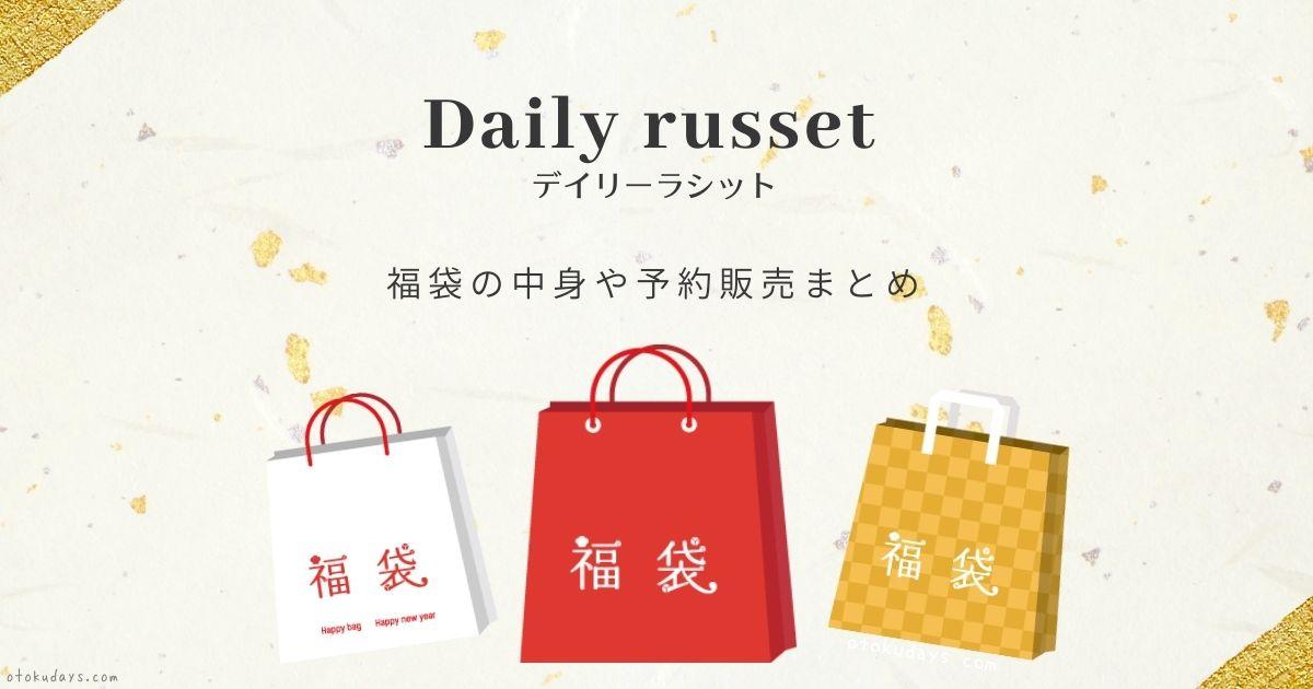 デイリーラシット(Daily russet)福袋の中身ネタバレや予約販売まとめ