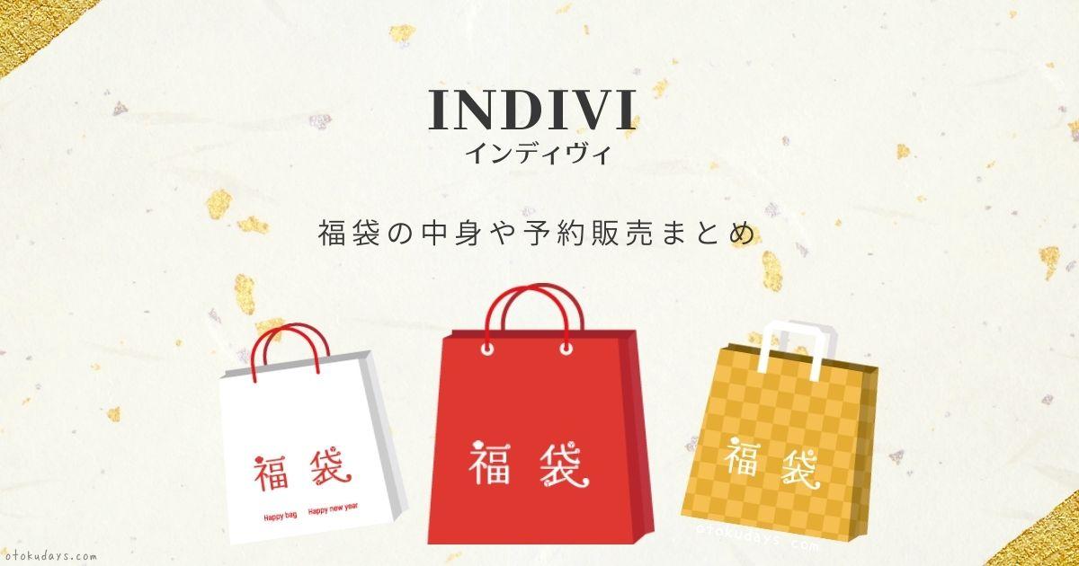 INDIVI(インディヴィ)福袋の中身や予約販売まとめ