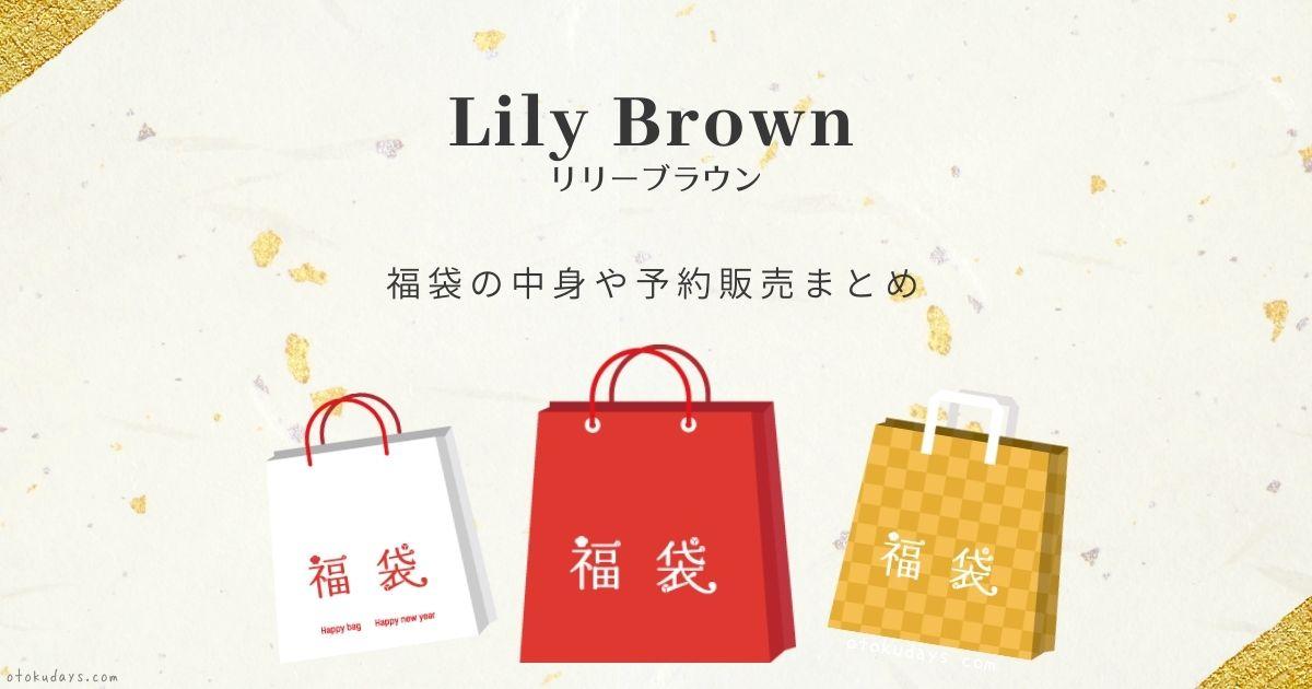 Lily Brown(リリーブラウン)福袋の中身や予約販売まとめ