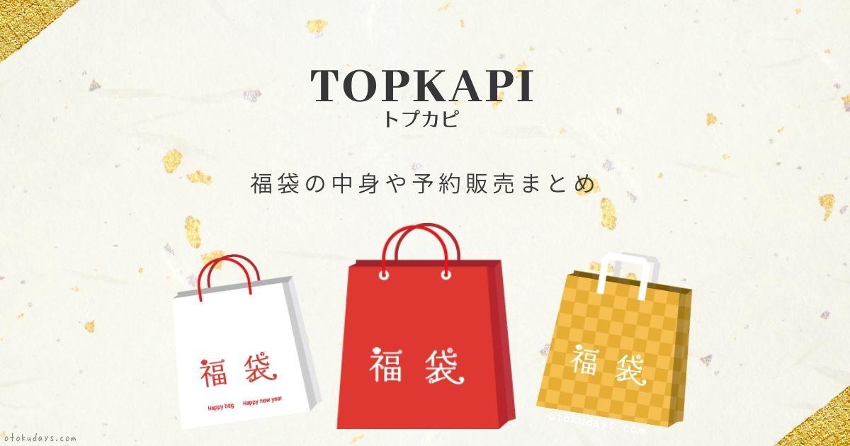 トプカピ(TOPKAPI)福袋の中身ネタバレや予約販売まとめ
