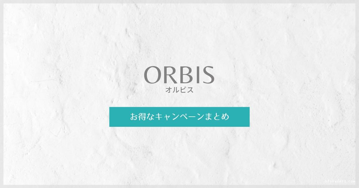 オルビス(ORBIS)のキャンペーンまとめ
