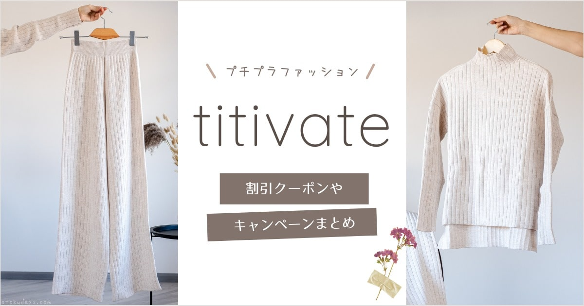 titivate公式通販サイトの割引クーポンやキャンペーンまとめ