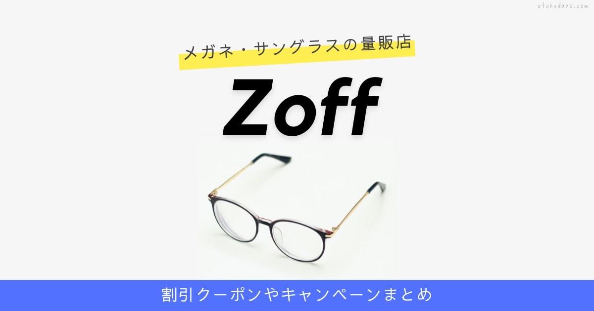 Zoff(ゾフ)の割引クーポンやキャンペーンまとめ