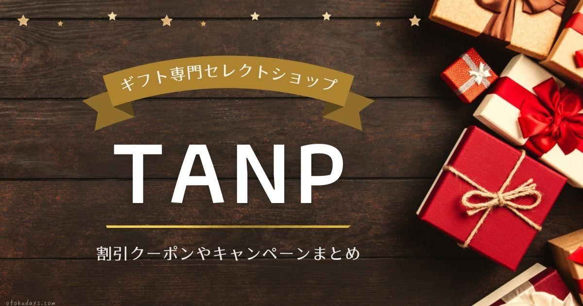 TANP(タンプ)の割引クーポンやキャンペーンまとめ