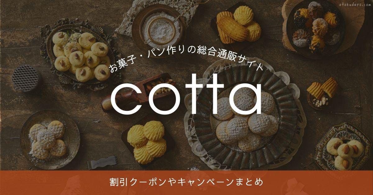 cotta(コッタ)の割引クーポンやキャンペーンまとめ