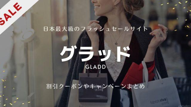 グラッド(GLADD)の割引クーポンやキャンペーンまとめ